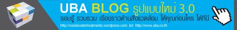 uba blog